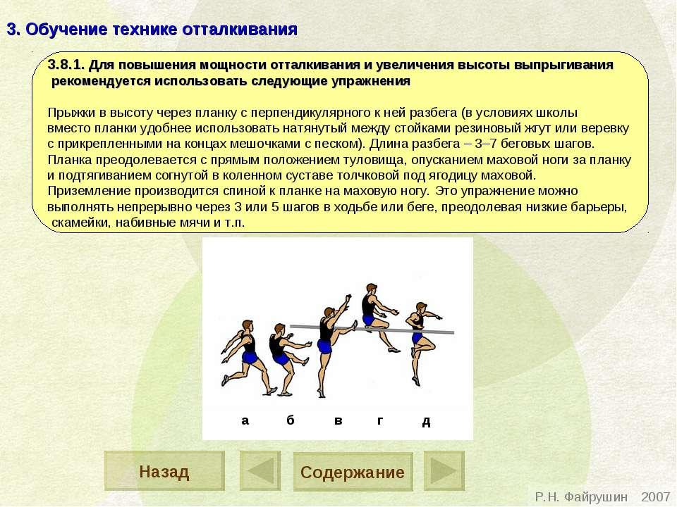 3. Обучение технике отталкивания 3.8.1. Для повышения мощности отталкивания и...
