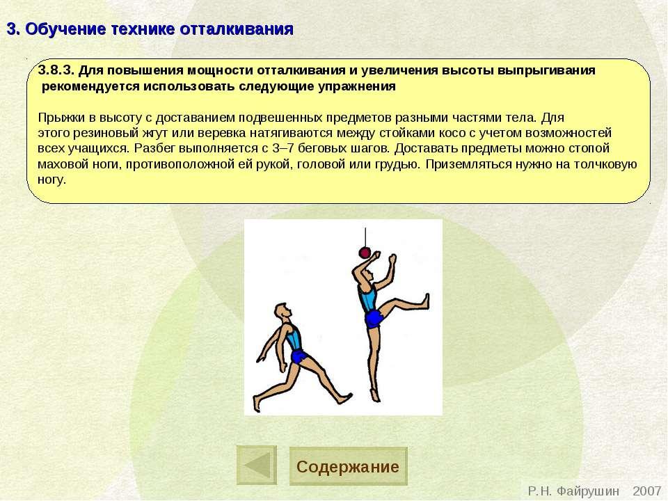 3. Обучение технике отталкивания 3.8.3. Для повышения мощности отталкивания и...