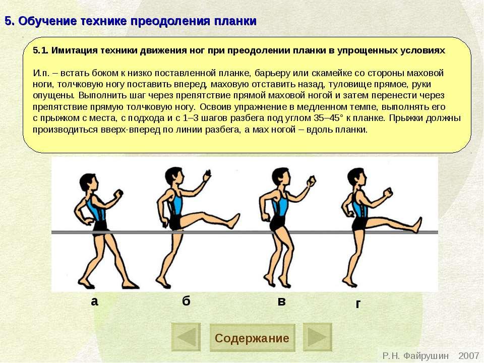 5. Обучение технике преодоления планки 5.1. Имитация техники движения ног при...