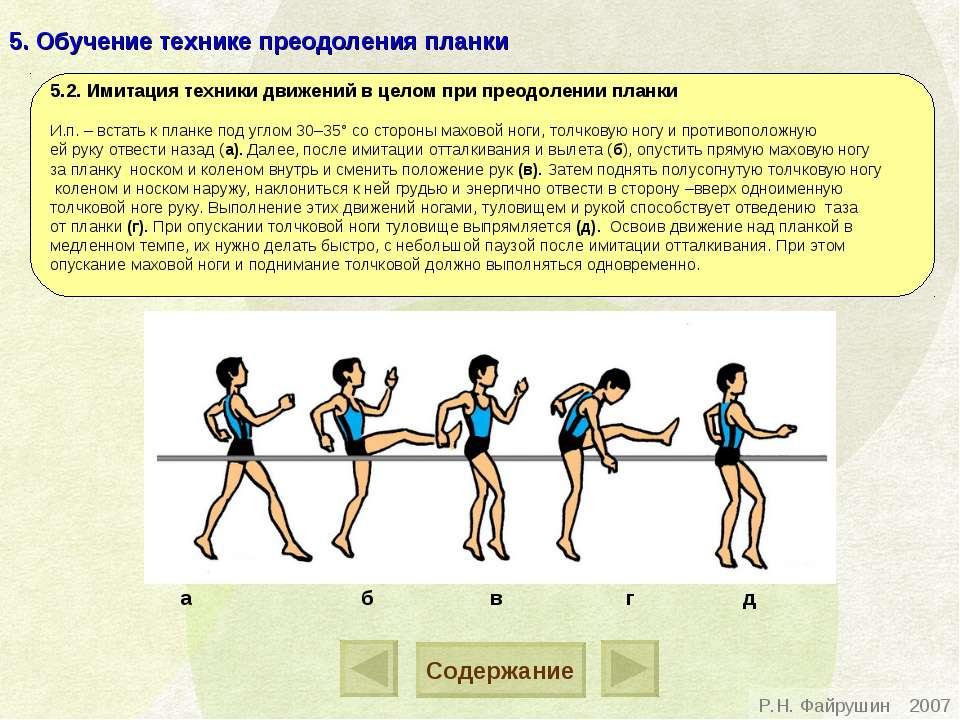 5. Обучение технике преодоления планки 5.2. Имитация техники движений в целом...