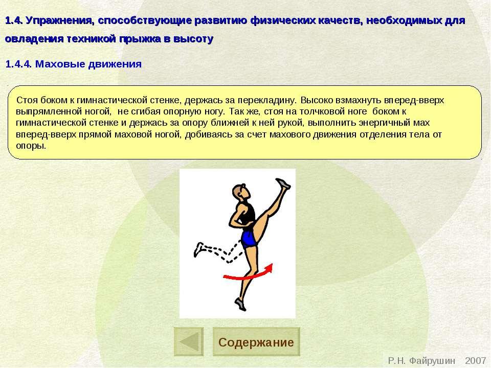 1.4. Упражнения, способствующие развитию физических качеств, необходимых для ...