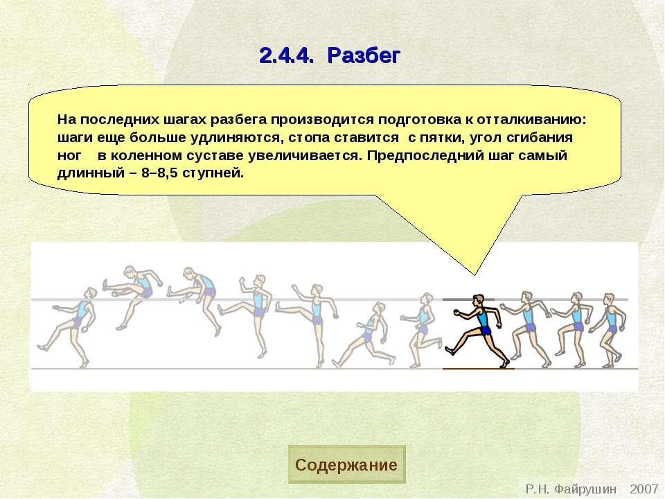 2.4.4. Разбег На последних шагах разбега производится подготовка к отталкиван...