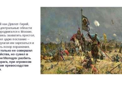 Крымский хан Девлет-Гирей, разоряя центральные области России, продвигался к ...