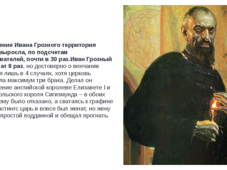 В правление Ивана Грозного территория страны выросла, по подсчетам исследоват...