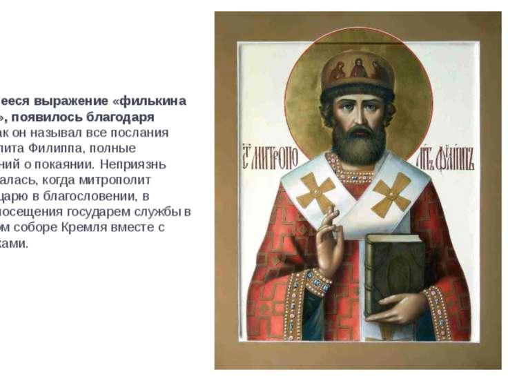 Устоявшееся выражение «филькина грамота», появилось благодаря царю. Так он на...