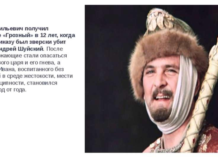 Иван Васильевич получил прозвище «Грозный» в 12 лет, когда по его приказу был...