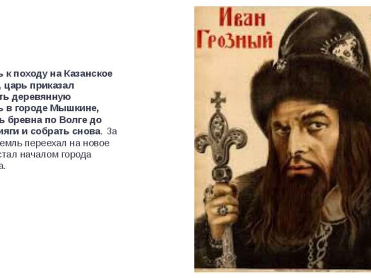 Готовясь к походу на Казанское царство, царь приказал разобрать деревянную кр...