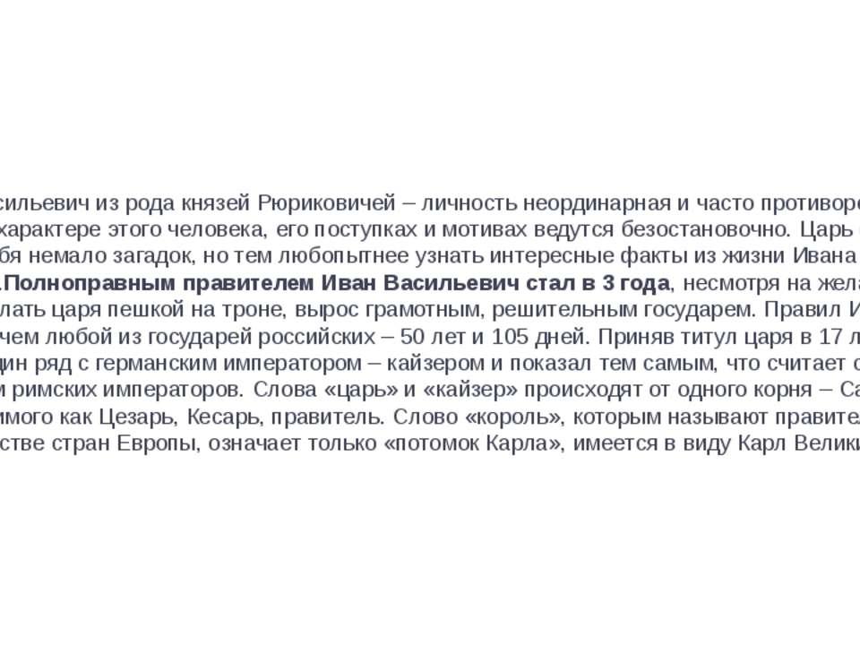 Иван Васильевич из рода князей Рюриковичей – личность неординарная и часто пр...