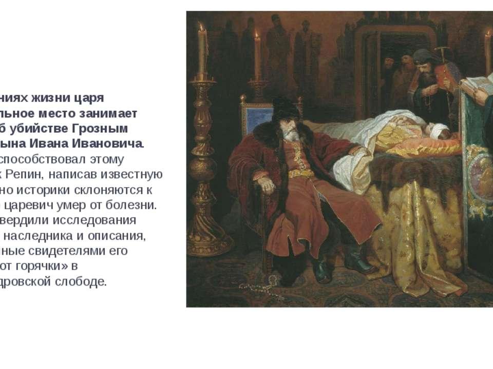 В описаниях жизни царя значительное место занимает сюжет об убийстве Грозным ...