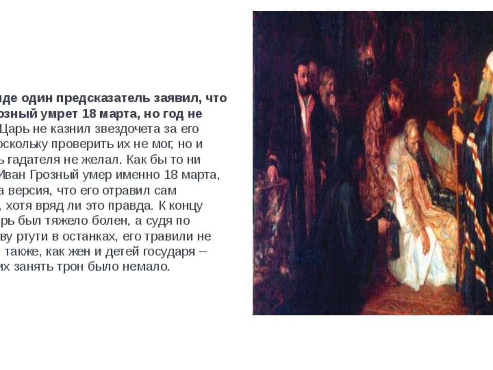 По легенде один предсказатель заявил, что Иван Грозный умрет 18 марта, но год...