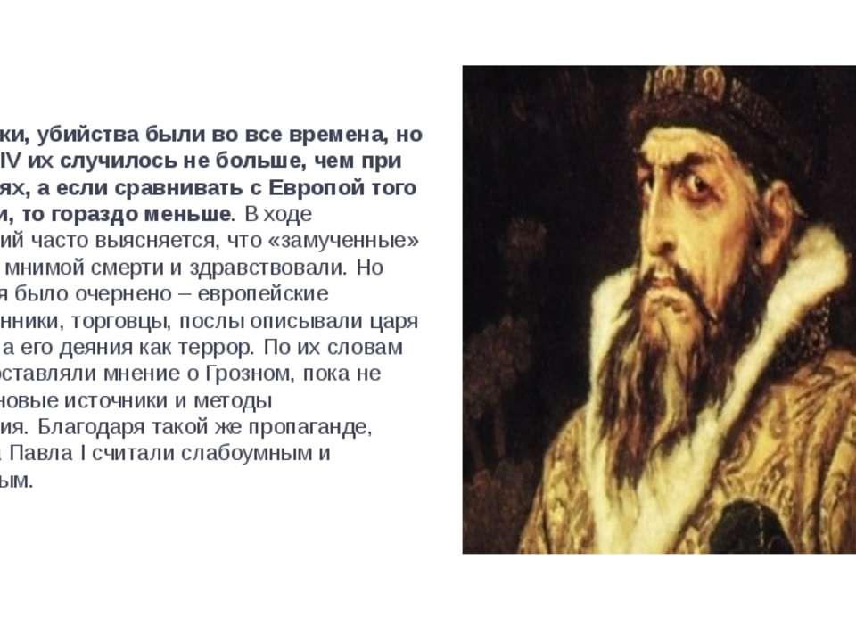 Казни, пытки, убийства были во все времена, но при Иване IV их случилось не б...