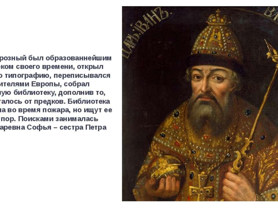 Иван Грозный был образованнейшим человеком своего времени, открыл первую типо...