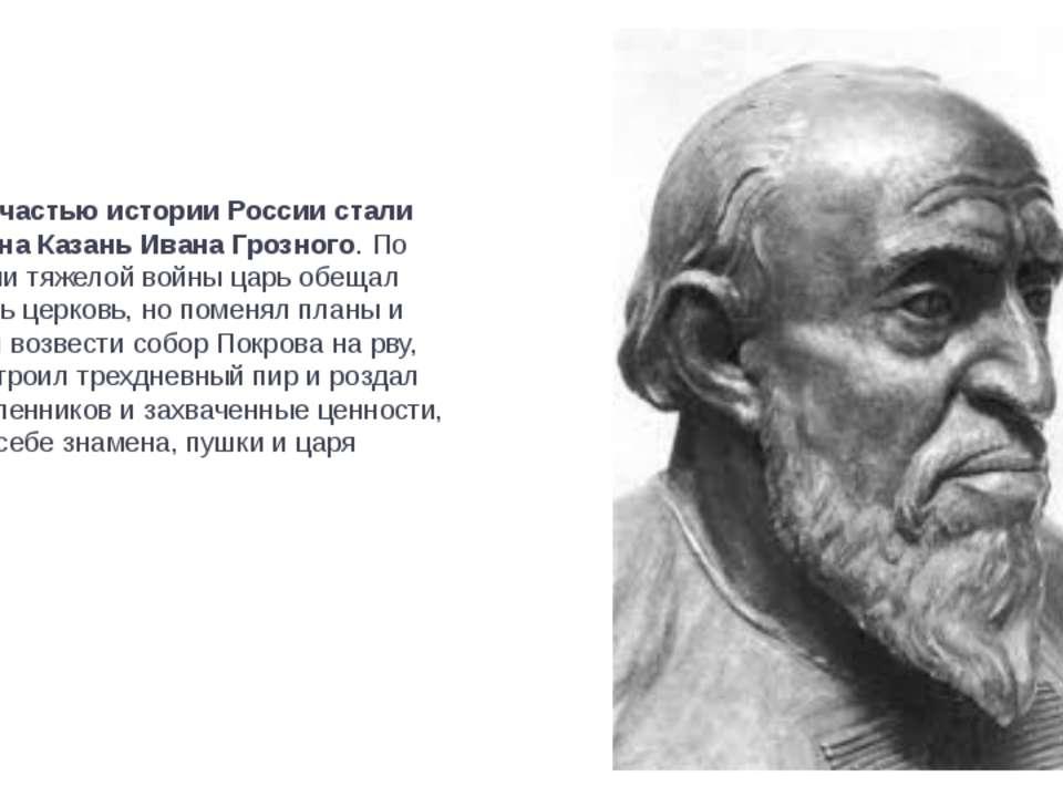 Важной частью истории России стали походы на Казань Ивана Грозного. По оконча...
