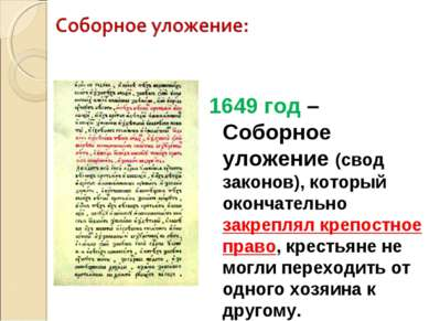 1649 год – Соборное уложение (свод законов), который окончательно закреплял к...