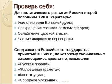 Проверь себя: Для политического развития России второй половины XVII в. харак...