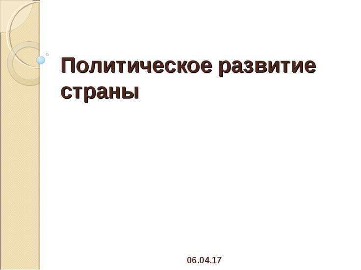 Политическое развитие страны 7 класс. История. 06.04.17