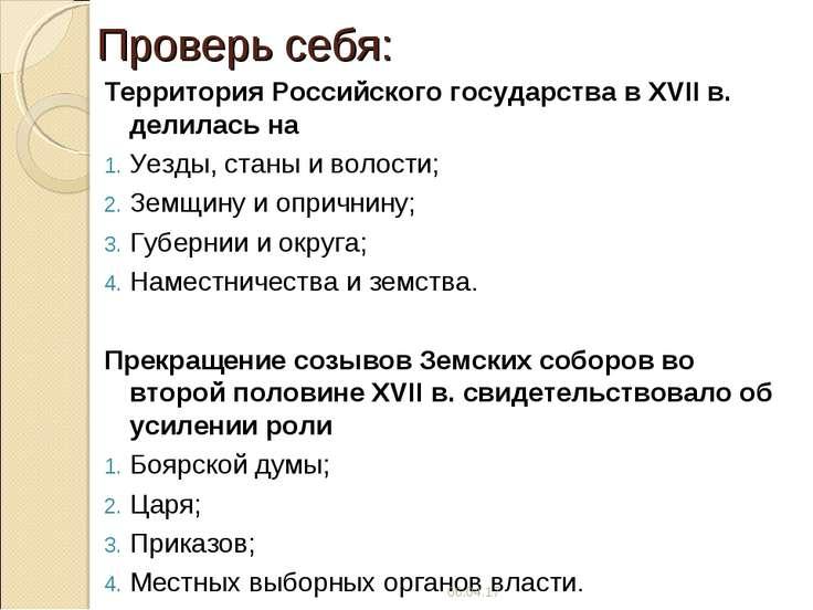 Проверь себя: Территория Российского государства в XVII в. делилась на Уезды,...