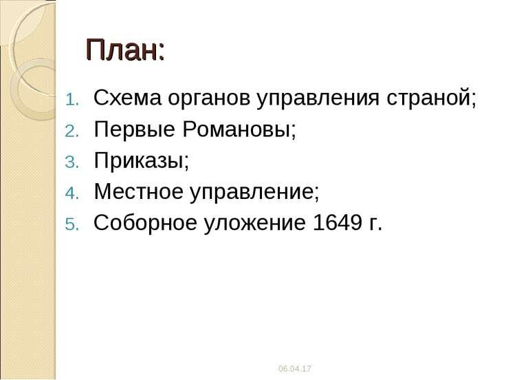 План: Схема органов управления страной; Первые Романовы; Приказы; Местное упр...