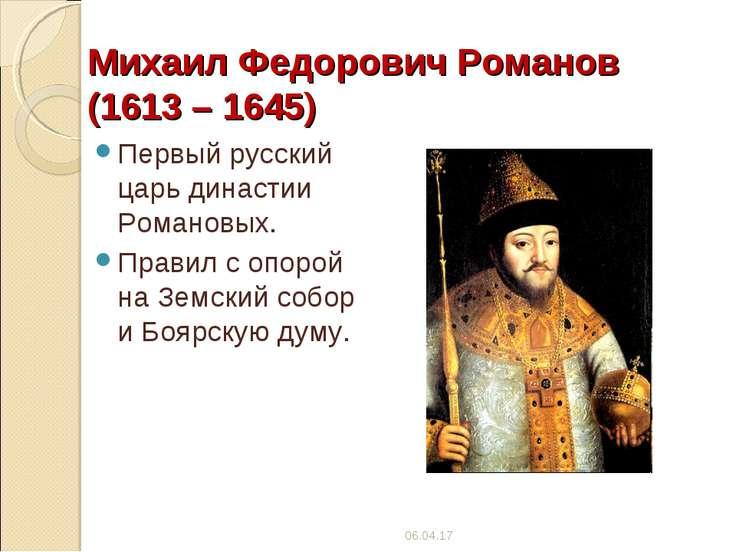 Михаил Федорович Романов (1613 – 1645) Первый русский царь династии Романовых...