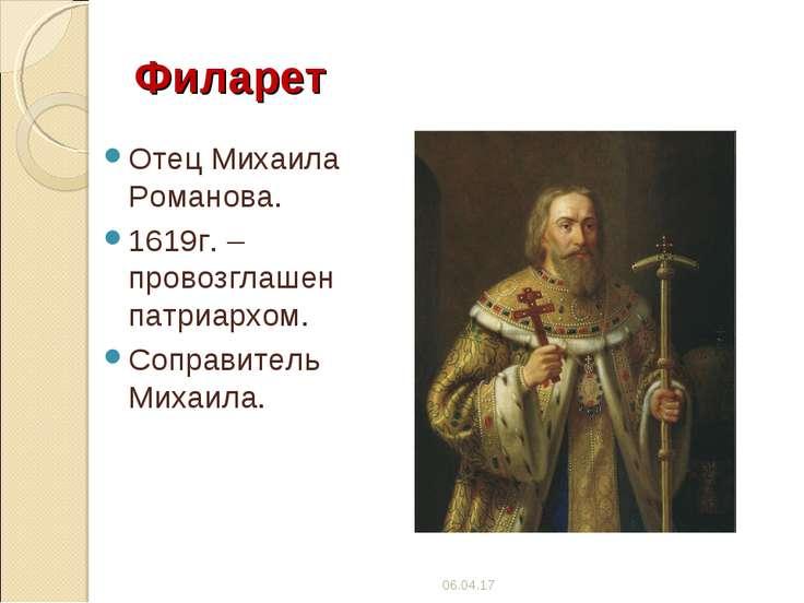 Филарет Отец Михаила Романова. 1619г. – провозглашен патриархом. Соправитель ...