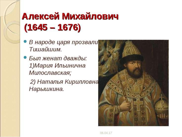 Алексей Михайлович (1645 – 1676) В народе царя прозвали Тишайшим. Был женат д...