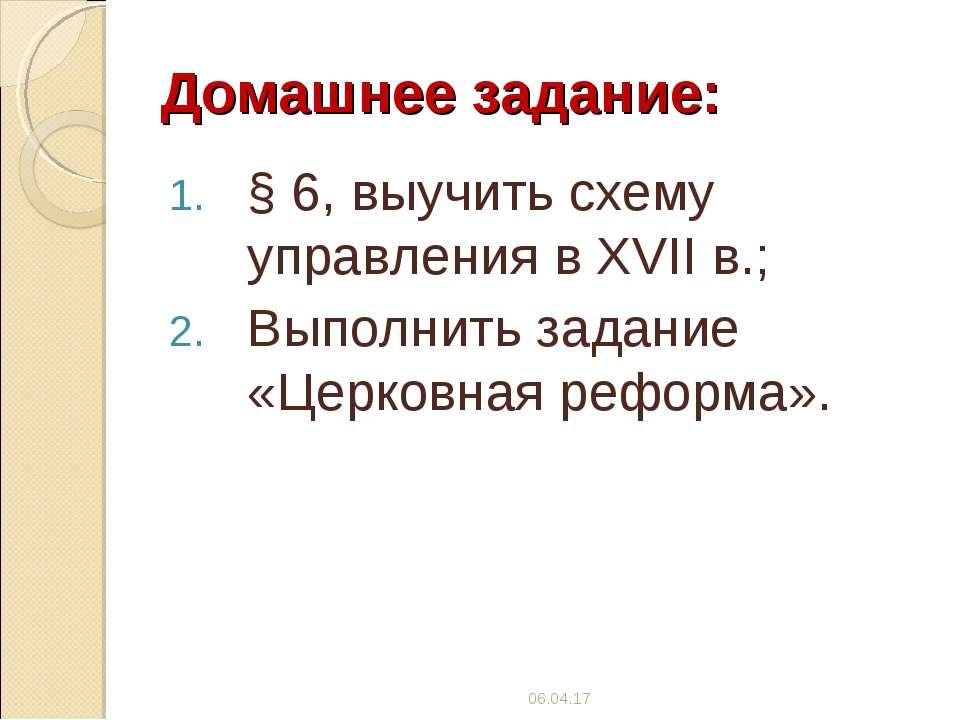 Домашнее задание: § 6, выучить схему управления в XVII в.; Выполнить задание ...
