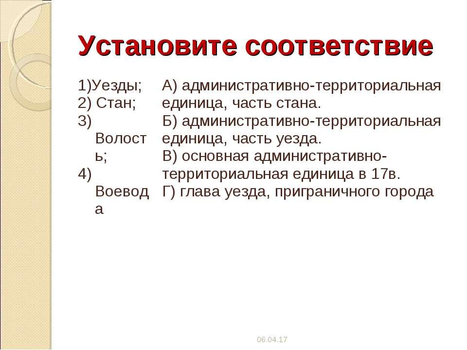 Установите соответствие 06.04.17 1)Уезды; 2) Стан; 3) Волость; 4) Воевода А) ...