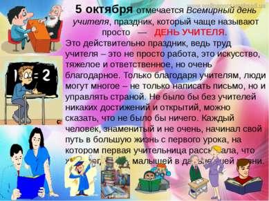 5 октября отмечается Всемирный день учителя, праздник, который чаще называют ...