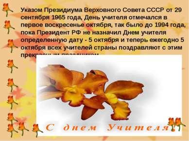 Указом Президиума Верховного Совета СССР от 29 сентября 1965 года, День учите...