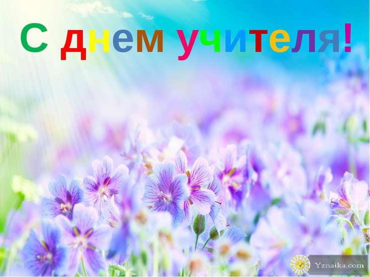С днем учителя! Yznaika.com – Познавательный ресурс. 2014.