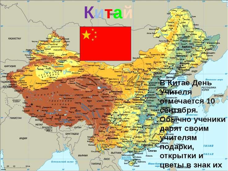 Китай В Китае День Учителя отмечается 10 сентября. Обычно ученики дарят своим...