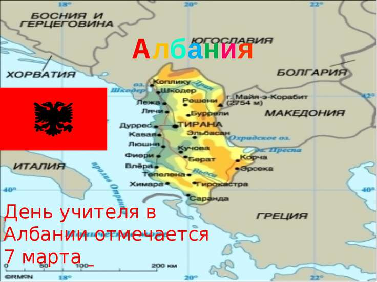 Албания День учителя в Албании отмечается 7 марта