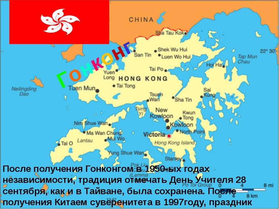 Гонконг После получения Гонконгом в 1950-ых годах независимости, традиция отм...