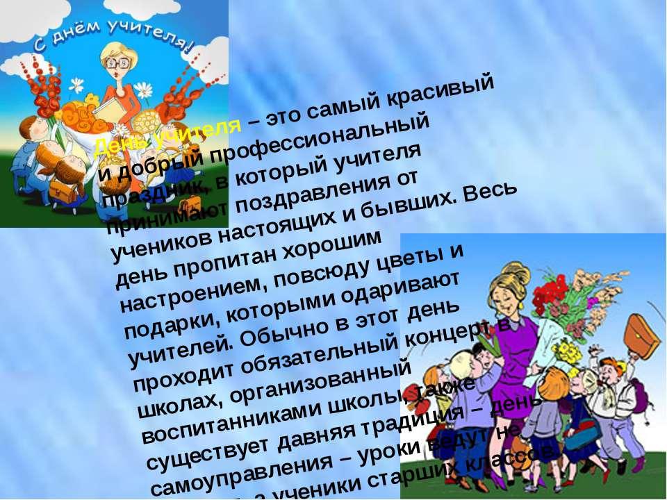 День учителя – это самый красивый и добрый профессиональный праздник, в котор...