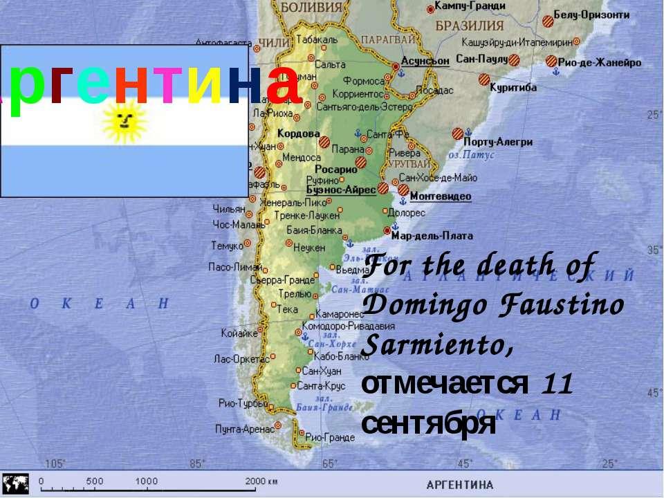 For the death of Domingo Faustino Sarmiento, отмечается 11 сентября Аргентина
