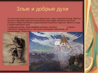 Злые и добрые духи Но языческие представления не исчерпывались лишь главными ...