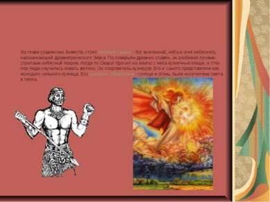 Во главе славянских божеств, стоял великий Сварог - бог вселенной, неба и огн...