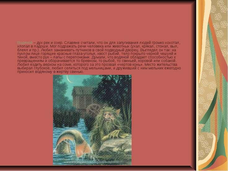 Водяной – дух рек и озер. Славяне считали, что он для запугивания людей громк...