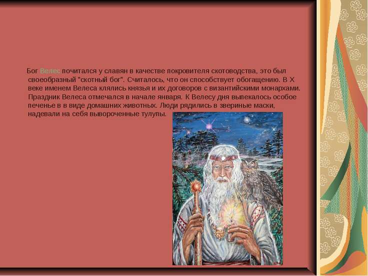 Бог Велес почитался у славян в качестве покровителя скотоводства, это был сво...