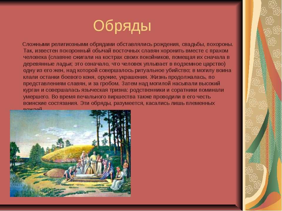 Обряды Сложными религиозными обрядами обставлялись рождения, свадьбы, похорон...