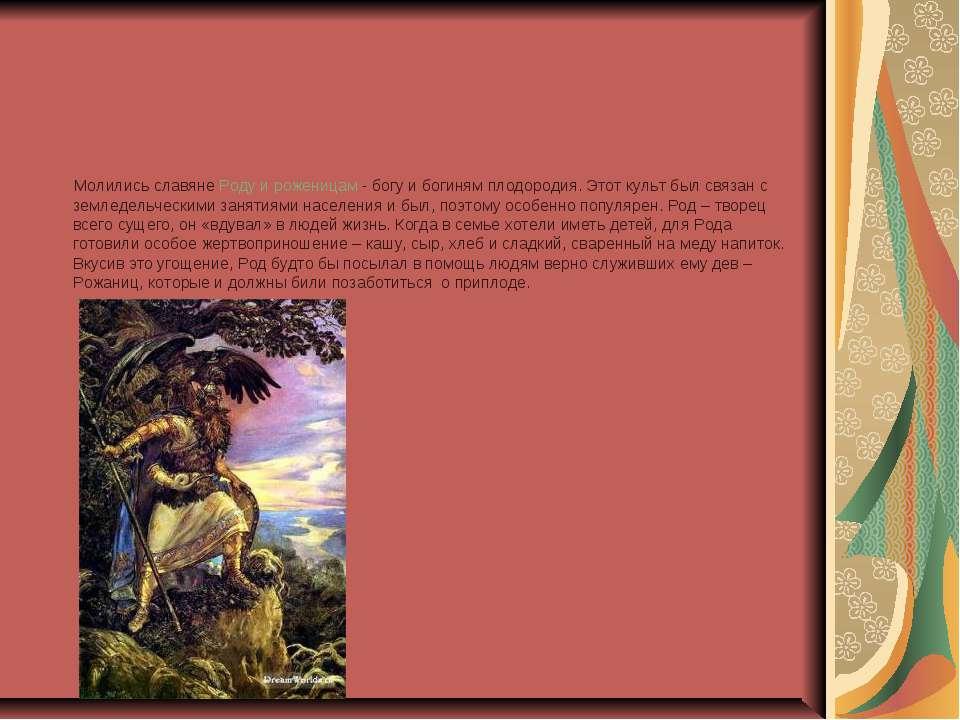 Молились славяне Роду и роженицам - богу и богиням плодородия. Этот культ был...
