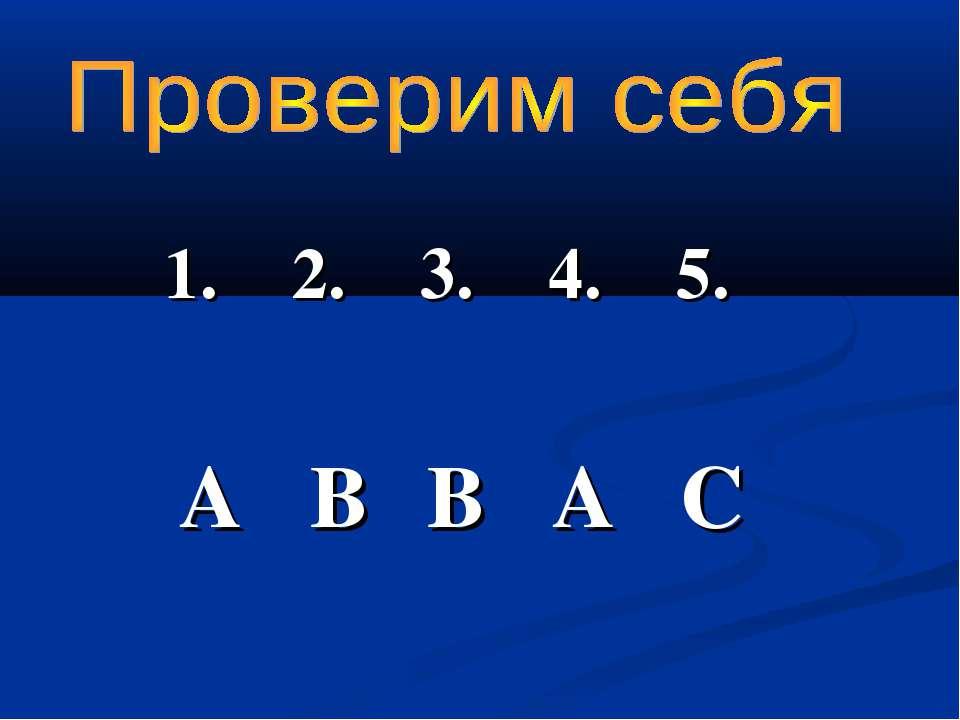 1. 2. 3. 4. 5. А В В А С