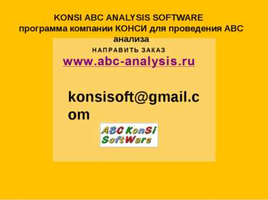 konsisoft@gmail.com KONSI ABC ANALYSIS SOFTWARE программа компании КОНСИ для ...