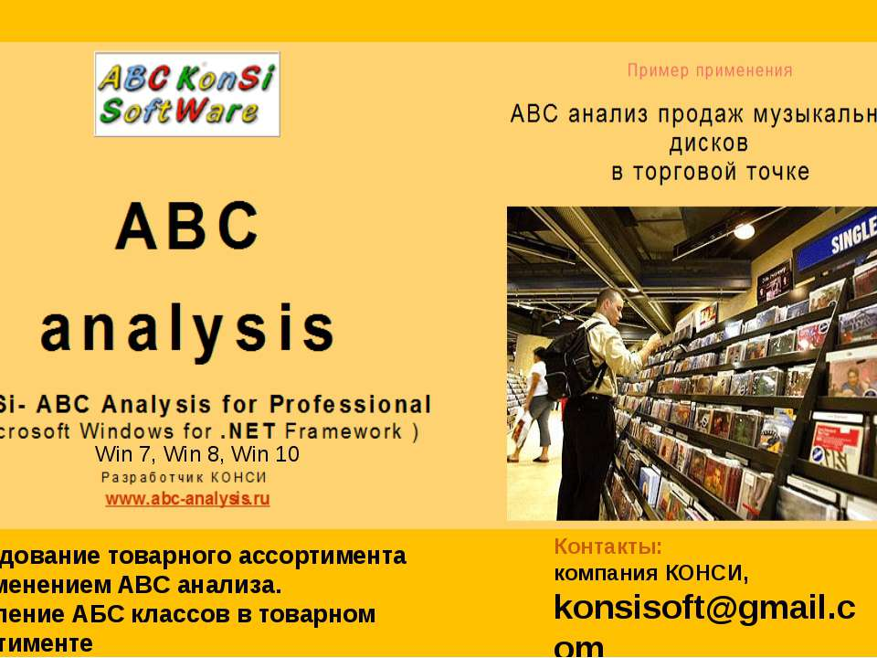 Исследование товарного ассортимента с применением ABC анализа. Выделение АБС ...