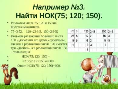 Например №3. Найти НОК(75; 120; 150). Разложим числа 75, 120 и 150 на просты...