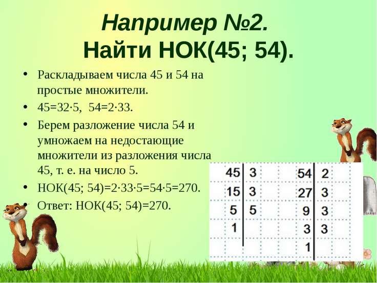 Например №2. Найти НОК(45; 54). Раскладываем числа 45 и 54 на простые множите...