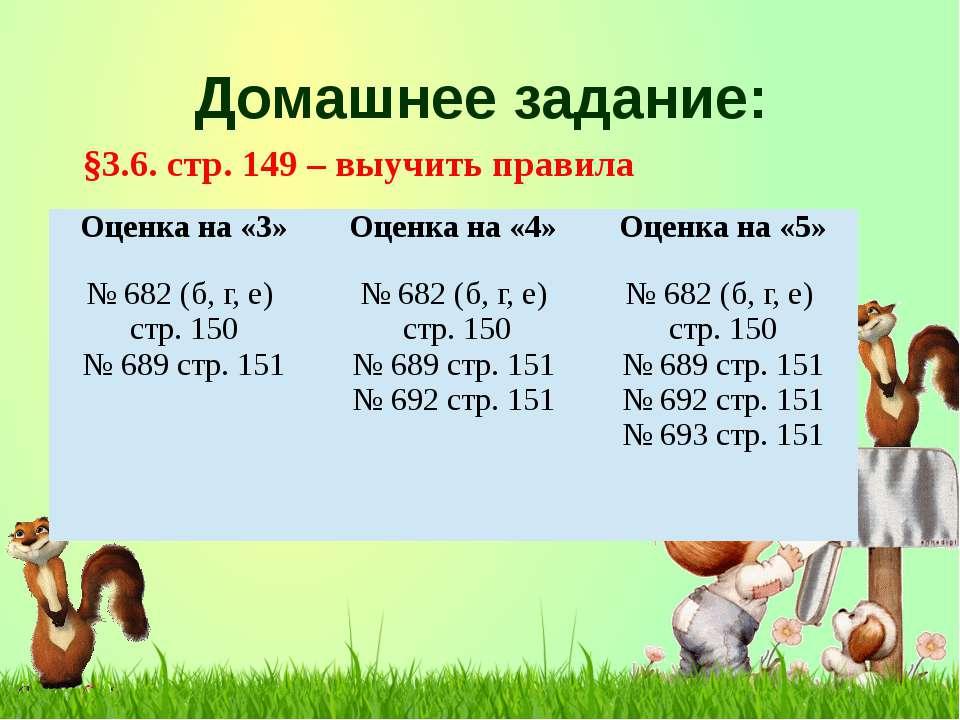Домашнее задание: §3.6. стр. 149 – выучить правила Оценка на «3» Оценка на «4...