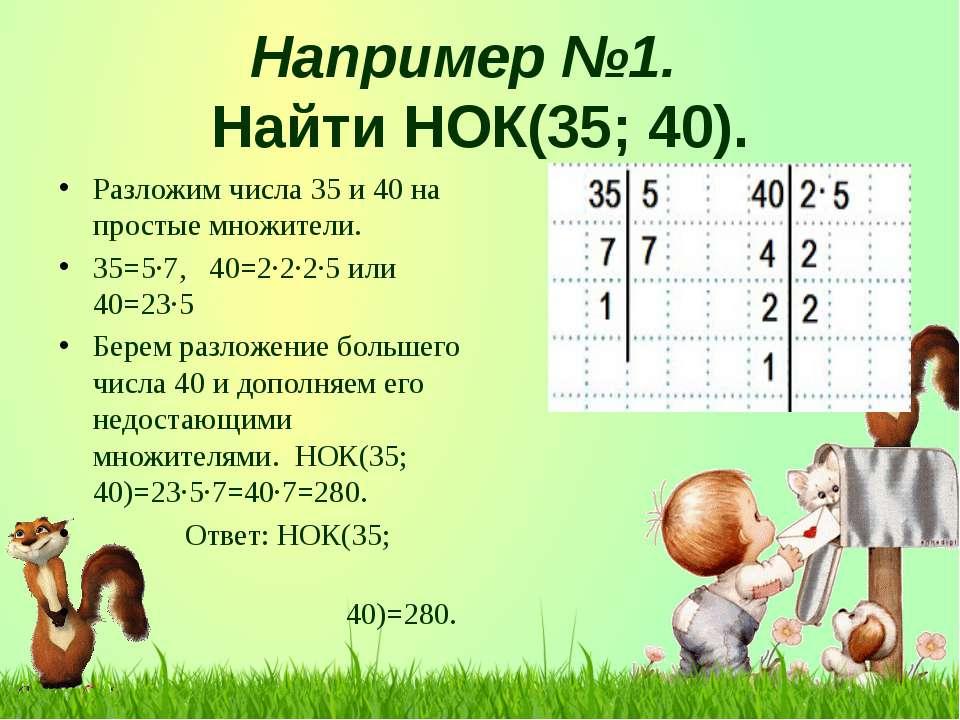 Например №1. Найти НОК(35; 40). Разложим числа 35 и 40 на простые множители. ...