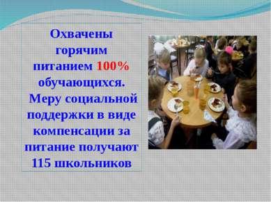 Охвачены горячим питанием 100% обучающихся. Меру социальной поддержки в виде ...