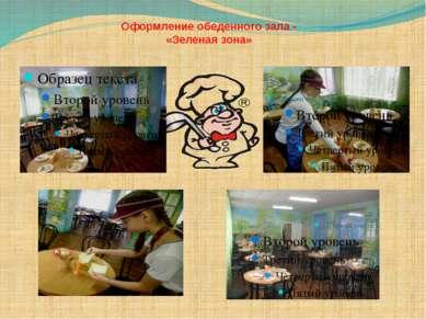 Оформление обеденного зала - «Зеленая зона»